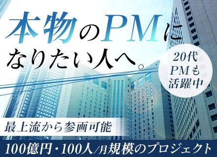 SEからPMへのキャリアアップ実績はもちろん、 20代でPMとして活躍している先輩も在籍しています!