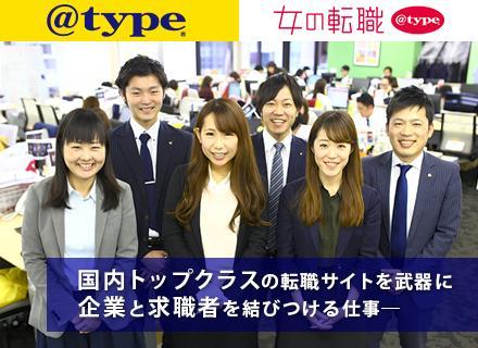 東証一部上場企業の安定基盤で、スピーディーにキャリアアップ!