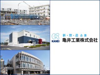 湘南の優良企業で腰を据えて働く。