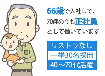 60歳、70歳と年齢を重ねても、ずっと現役で活躍し続けたい方にお勧めです。