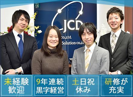 堅実経営と挑戦を重視する当社。現在、日本各地への事業展開を積極的に進めています。