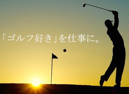 あのRIZAPグループでゴルフスクールトレーナーの募集がスタートしました!