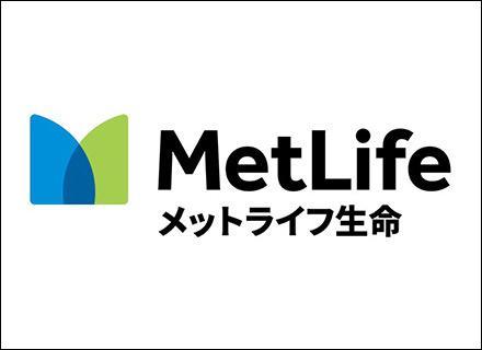 メットライフ生命は、お客さまから最も選ばれる生命保険会社を目指しています。