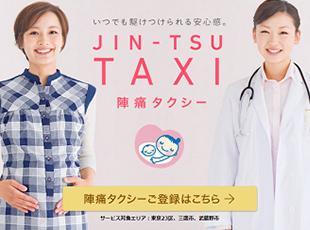 事前予約制で、ご出産日にスムーズに病院まで送迎する「陣痛タクシー」都内の妊婦の方2割が利用してます。