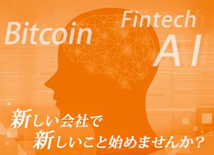 インフラ専業から新事業の立ち上げへ。最先端の技術を学び、一緒に新しい未来をつくりませんか?