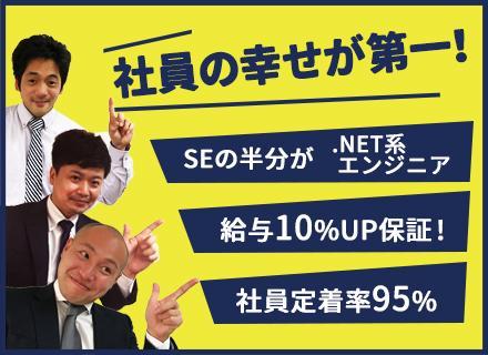 【入社祝い金10万円】あなたの希望通りのスタートを、全力で応援する私たちの覚悟をカタチにしました!
