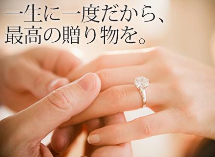 「友達の指輪の方が立派だった…」なんて、言わせない。
