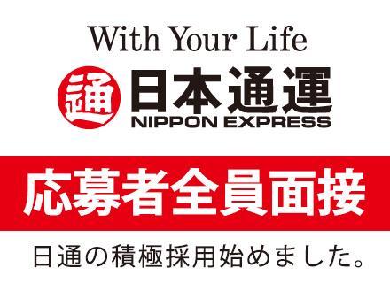 日本通運であなたの新しいスタートを切りませんか?