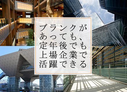 あなたの経験を高く評価します。【入社祝い金10万円/賞与年2回/各種手当充実/年間休日114日】
