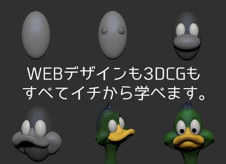 ちょっと難しそうに思える3DCGソフトも、遊んでいるうちに使えるようになりますよ!