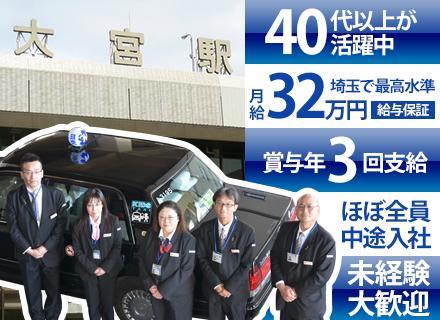 日本交通グループのブランド力で安定的な働き方を実現しませんか。