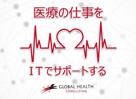日本の医療環境の改善にITスキルを駆使して貢献