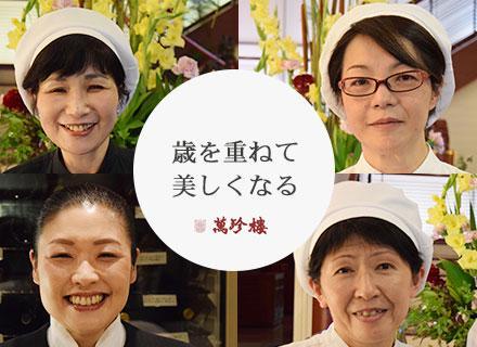 横浜中華街で120年の歴史を持つ高級中華料理店で、働いてみませんか?
