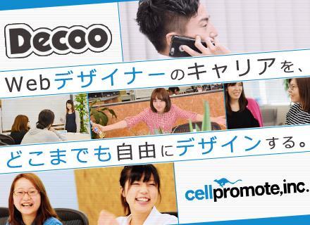 """『新しい""""当たり前""""を作り続ける』Decooグル ープ。あなたの自由なキャリアを全面バックアップします!"""