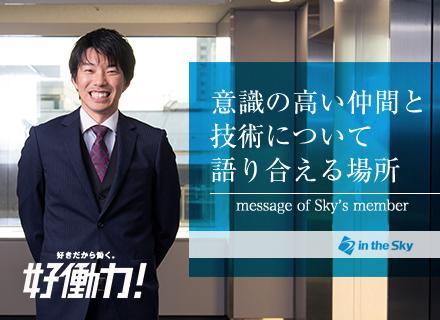 クライアント・システム開発事業部 技術部 チーフ T.F(入社1年目)が語る「Sky株式会社の魅力」