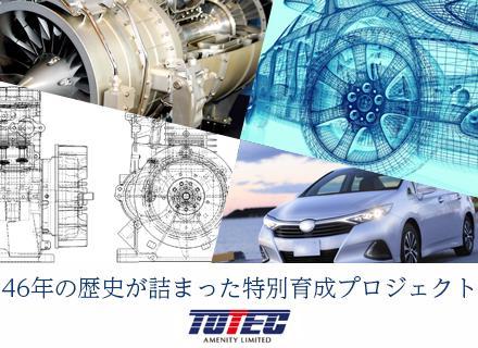 日本のものづくりを支えるエンジニアへの第一歩を、仲間と一緒にスタート!