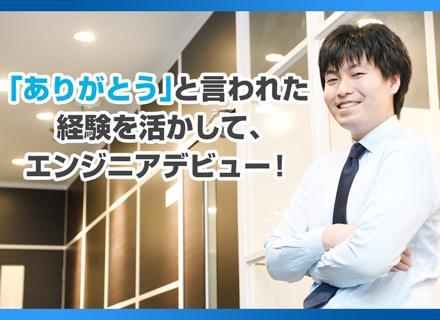 ゼロから技術畑を歩めるこのチャンス、ぜひものにしてください!/2016年7月入社 11期生 佐竹 諒介(26)