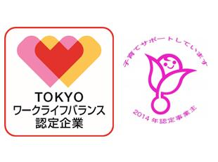 東京都ワークライフバランス認定企業に認定!また「子育てサポート企業」としての認定も受けています。