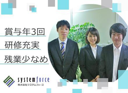 若手社員が活躍中の当社!あなたのご応募をお待ちしています!
