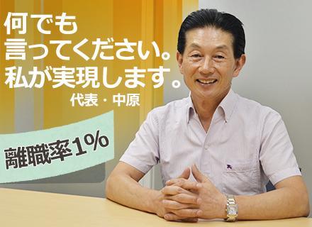 もう、空しい想いはさせません。◆勤続10年のベテラン多数◆横浜勤務◆社員の声で成長してきた会社です