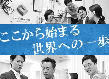 日本の枠組みにとらわれない、世界に通用する実力を手にしませんか?