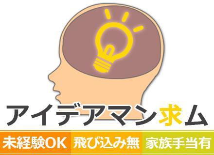 ◆未経験OK◆飛び込みなし◆家族手当あり◆月給25万円~