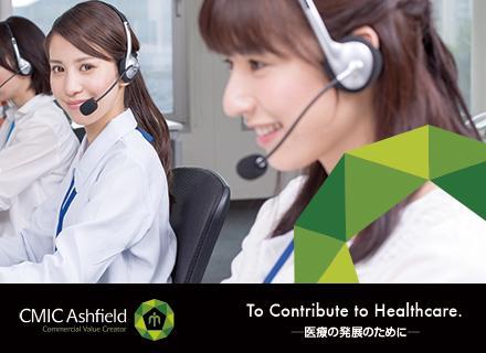 医薬品に関わる全ての人をサポート。ホスピタリティーと専門スキルが最大限に活かせる職種です。