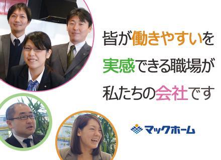 東武東上線沿線をメインに『家』に関する全てを取り扱う総合不動産企業で新たなキャリアを拓くチャンス!