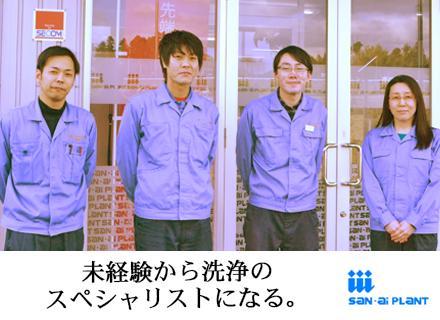 東証一部上場企業のグループ会社の一員として、安定した環境の中で、働きませんか?