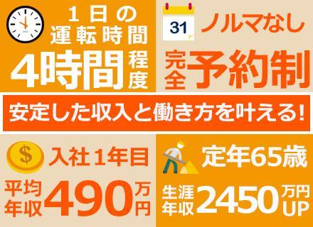 業界最大手の日本交通で、しっかり腰を据えて活躍しませんか?