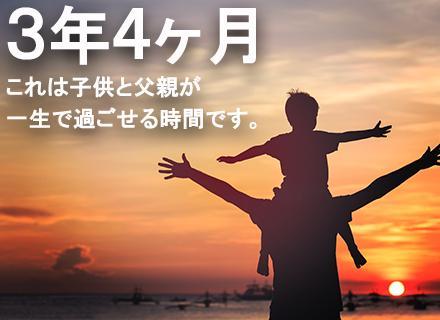 週休3日も可能。家族との時間を大切にできます。