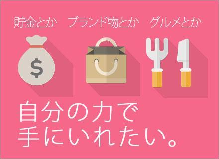 「もし年収1000万円だったら…」と考えるより、年収1000万円も目指せる仕事を始めませんか?