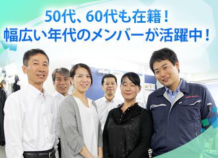 そんな年齢を超越した情熱を大歓迎!幅広い世代がチャンスを掴める会社です。