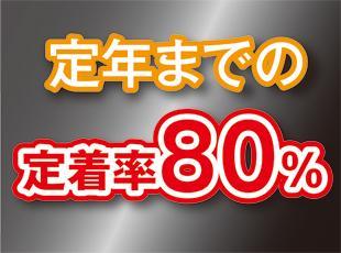 平均勤続年数は15年。日本交通では、定年までしっかり働く方がほとんどです。