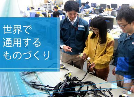 YAZAKIでなら、製造や設計の本当のやりがいに出会えます。安定の環境のもと、挑戦してください。