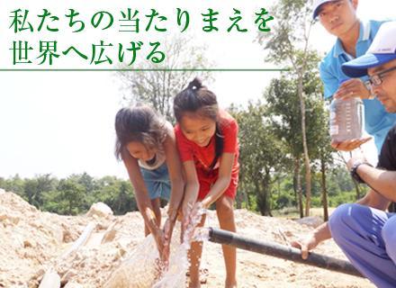 当社独自の水処理技術で、一緒に世界の人々に安全な水を届けていきましょう!