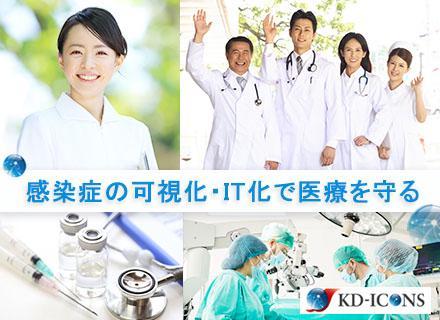 医療業界での高まるニーズ◆上流工程で活躍◆各種手当充実◎自慢の働きやすさ