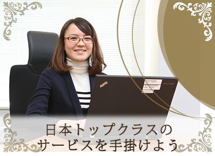 国内トップクラス!法律事務所の社内WEBシステム開発職として活躍しませんか?