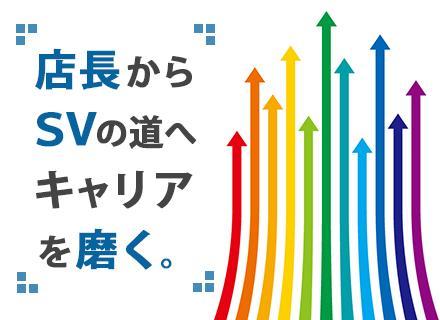 """""""串カツ""""と""""笑顔""""をテーマに急成長中の「串カツ田中」。株式上場を果たし、さらに成長を加速させます!"""