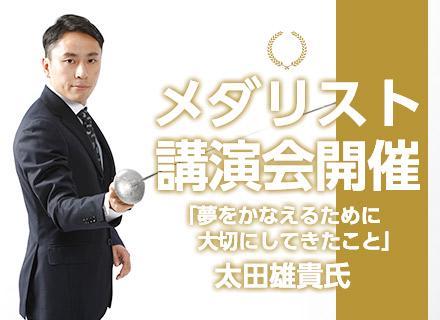世界で活躍する日本の元フェンシング選手、太田氏が成功の秘訣を語ってくれます。