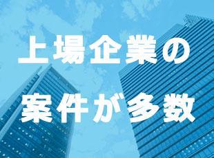 大手上場メーカーとの取引があり、大規模かつ安心して働ける現場ばかりです。