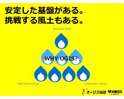 大阪ガス100%出資子会社の安定企業で経験を活かしませんか?
