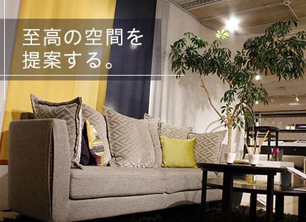 「インテリアが好き」というスタートでも大丈夫。奥深い家具の世界で、挑戦しませんか?
