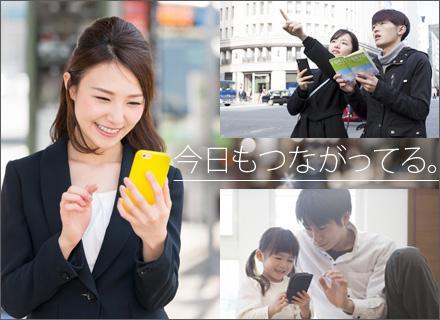 ■未経験OK■将来性◎■社会に欠かせないモバイルネットワークに関われます。