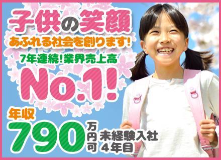 <7年連続業界売上高No.1>☆たくさんの「ありがとう」をもらえます。