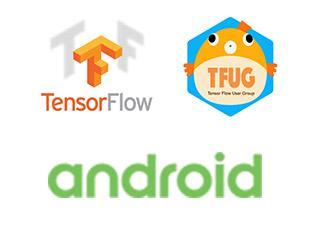 「TFUG」を通じ、「TensorFlow」についてや、今後はスマホ×AIなどのセミナーも開催していきます。