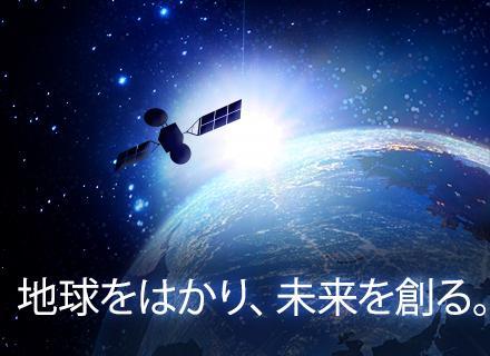 衛星を運用監視/設計構築業務。希少な技術を修得するチャンスです。