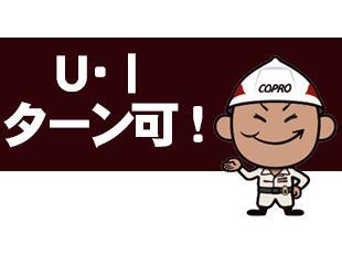 北海道から沖縄まで、豊富な案件の中からあなたの希望を最大限に考慮して案件を決定します!