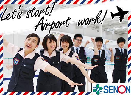 「空港で働くのが小さい頃からの夢だった!」という志望理由の先輩もたくさんいます♪