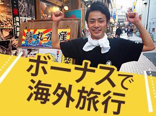 賞与年4回!平均金額は170万円!お休みも取れるので家族を連れて海外旅行だってできます。